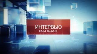 Историко-архитектурная экспедиция по следам «Дальстроя»: интервью