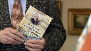В Пензе 1 марта представят книгу памяти Валерия Сазонова