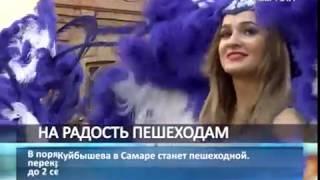 Улица Куйбышева в Самаре станет пешеходной с 21 июля