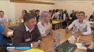 Башкирских школьников проверили на знание Конституции