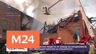 Пожар на заводе во Владикавказе полностью потушен - Москва 24