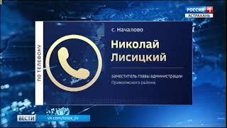 Авария в селе Началово