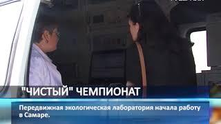 Качество воздуха по 14 показателям проверяют в Самаре в преддверии ЧМ-2018
