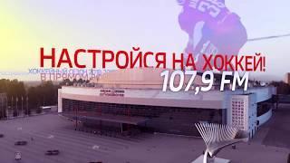 Хоккейный сезон 2018-2019 в прямом эфире!