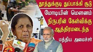 tamil news thoothukudi incident nirmala sitharaman angry tamil news live, tamil live news, redpix