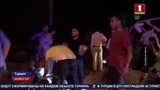 В Турции в ДТП пострадали 45 туристов