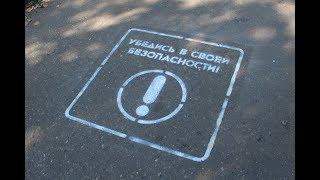 В Йошкар-Оле появились социальные граффити с призывом быть внимательнее на дороге