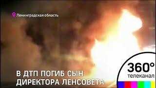 В ДТП под Санкт-Петербургом погиб сын директора Ленсовета