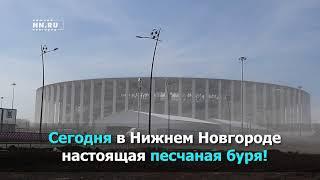 Сегодня в Нижнем Новгороде настоящая песчаная буря!