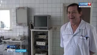 Выездная коллегия областного министерства здравоохранения работала в Онеге