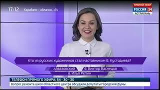 """Телевикторина """"Великие имена России"""" Эфир от 26.10.18"""