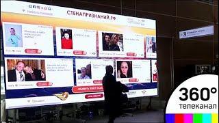 Стена признаний появилась в аэропорту Шереметьево
