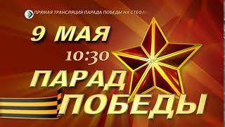 Парад победы. 9 мая.Прямая трансляция на Юргане.