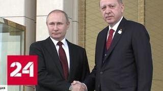 Историческое событие: Путин и Эрдоган дали старт строительству АЭС - Россия 24