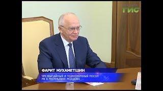 В Самару приехал чрезвычайный посол России в республике Молдова Фарит Мухаметшин