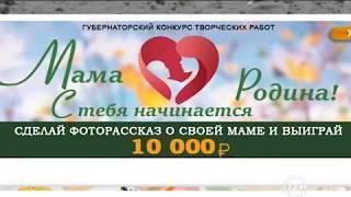 """Прием заявок на конкурс """"Мама, с тебя начинается Родина"""" завершается на RIABIR.RU(РИА Биробиджан)"""