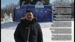В день рождения Сергея Михалкова югорчане вспоминали гимн России