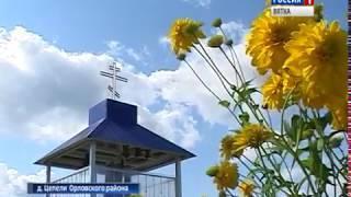 Православные встретили Яблочный Спас(ГТРК Вятка)
