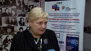 Около 600 саратовских журналистов стали героями книги