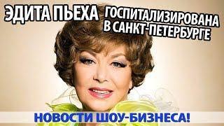 ЭДИТА ПЬЕХА ГОСПИТАЛИЗИРОВАНА В САНКТ-ПЕТЕРБУРГЕ