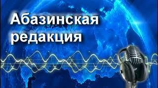 """Радиопрограмма """"Информационный выпуск"""" 10.08.18"""