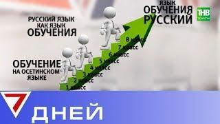 В Республике Северная Осетия-Алания реализуют «полилингвальную модель» образования. 7 Дней | ТНВ