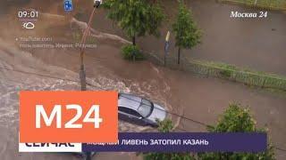 Мощный ливень затопил Казань - Москва 24