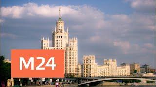 """""""Утро"""": похолодание и осадки ожидаются в столичном регионе в конце недели - Москва 24"""