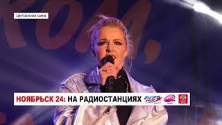 Юлианна Караулова в Ноябрьске. Полная версия