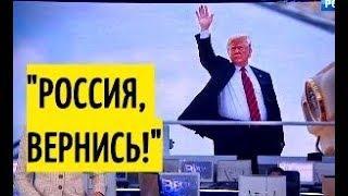 Мировые лидеры в ШОКЕ от нового заявления Трампа о России! Порвал шаблон РУСОФОБАМ!