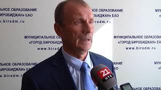 50 млн рублей направят на соцнужды из бюджета Биробиджана(РИА Биробиджан)
