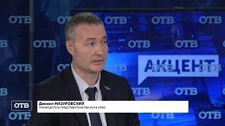 """""""Акцент с Евгением Ениным"""": Даниил Мазуровский"""