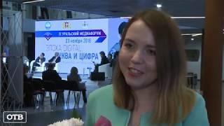 Эпоха Digital: в Екатеринбурге стартовал IX Уральский медиафорум