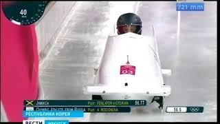 Первые заезды у бобслеисток прошли на Олимпийских играх в Южной Корее