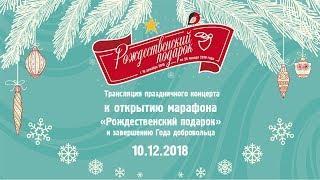 Закрытие Года добровольца и старт марафона «Рождественский подарок»