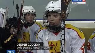 Итоги турнира юных хоккеистов «Надежда»(ГТРК Вятка)