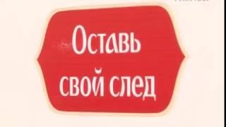 На площади Куйбышева открылась стена болельщиков