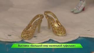 ИКГ Выставка про туфельки #7