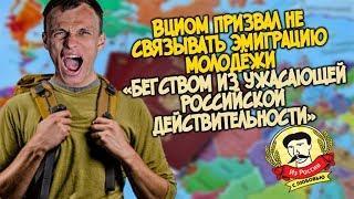 Из России с любовью. ВЦИОМ призвал не связывать эмиграцию  с бегством из российской действительности