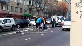 ДТП в Белгороде Сегодня. ДТП Октябрь 2018