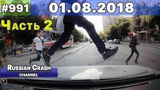 ДТП. Подборка на видеорегистратор за 01.08.2018 Август 2018 Часть 2.