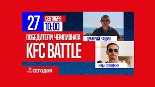 В эфире: Иван Плишкин и Дмитрий Чащин