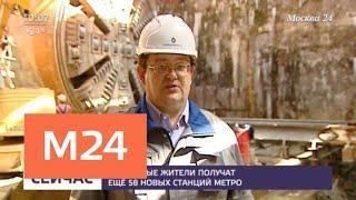 До конца года в Москве откроют несколько станций метро - Москва 24