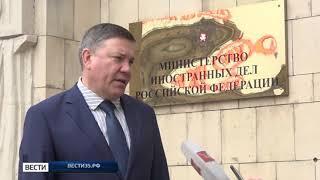 МИД РФ поддержало проекты Вологодской области по укреплению международного сотрудничества