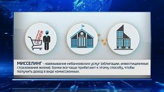 Пензенцы стали чаще жаловаться на навязывание услуг банками