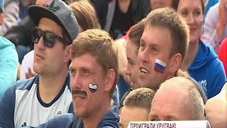 Чемпионат мира по футболу: как ярославцы следили за поражением нашей сборной в фан-зоне