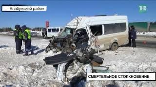 Два человека погибли и ещё шесть серьезно пострадали в результате страшной аварии - ТНВ