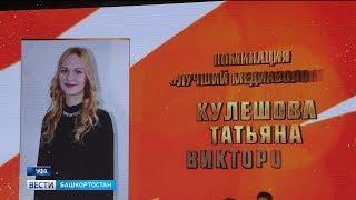 В Башкирии определили победителей конкурса «Волонтер-2018»