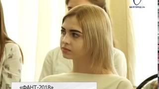 Первый городской форум «Фант-2018» стартовал в Белгороде