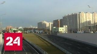 Сергей Собянин открыл участок Варшавского шоссе после реконструкции - Россия 24